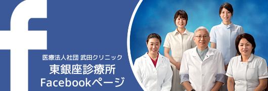 医療法人社団武田クリニック 東銀座診療所 Facebookページ
